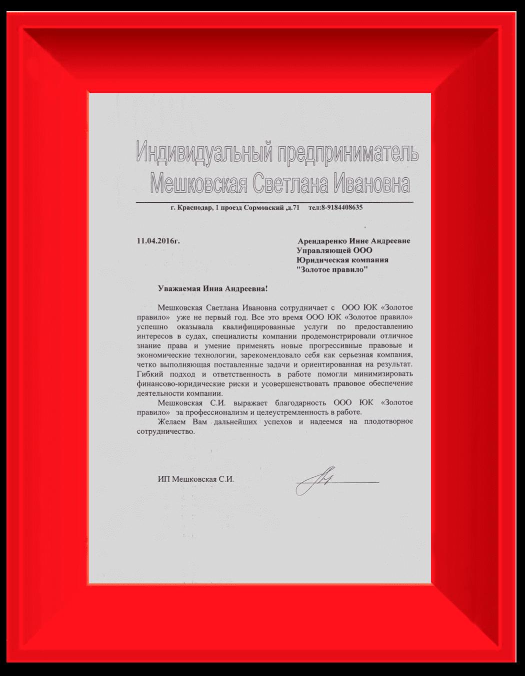 Консультация юриста в новосибирске бесплатно
